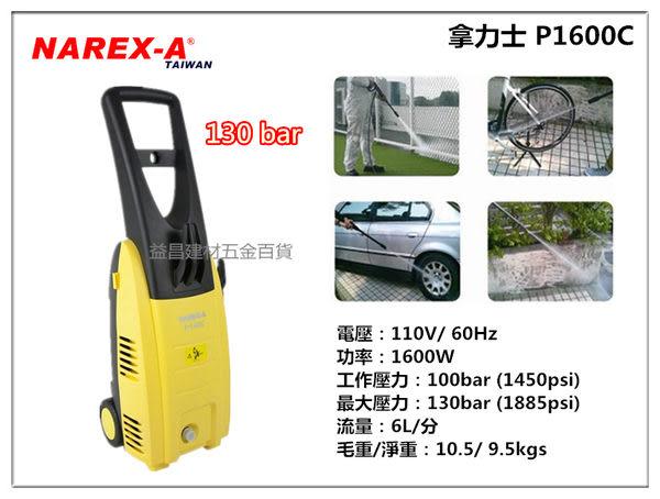 【台北益昌】拿力士 NAREX-A P-1600C 130Bar 強力高壓清洗機 洗車機 跟 R牌同工廠 非 ryobi ajp-1600