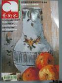 【書寶二手書T1/雜誌期刊_NAF】藝術家_364期_台灣美術史上的楊英風