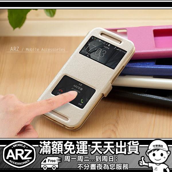 星光紋雙視窗皮套 HTC One M9 Plus M9+ M9u 手機殼保護殼 磁扣側掀手機套 站立保護套 ARZ