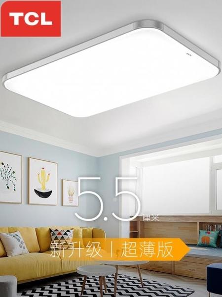 吸頂燈 TCL燈具led吸頂燈現代簡約大氣客廳家用臥室燈超薄長方形北歐燈飾 晶彩 99免運220V