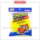 【愛車族購物網】日本 WILLSON打蠟海綿