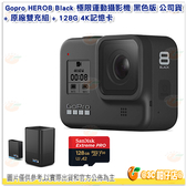 新春活動 送128G 170M 4K卡+原電雙充組 GoPro HERO 8 Black 運動攝影機 黑色版 公司貨 HERO8