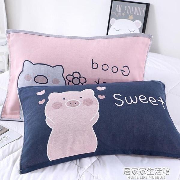一對裝四層純棉紗布枕巾全棉北歐吸汗四季加大加厚枕頭蓋巾 居家家生活館