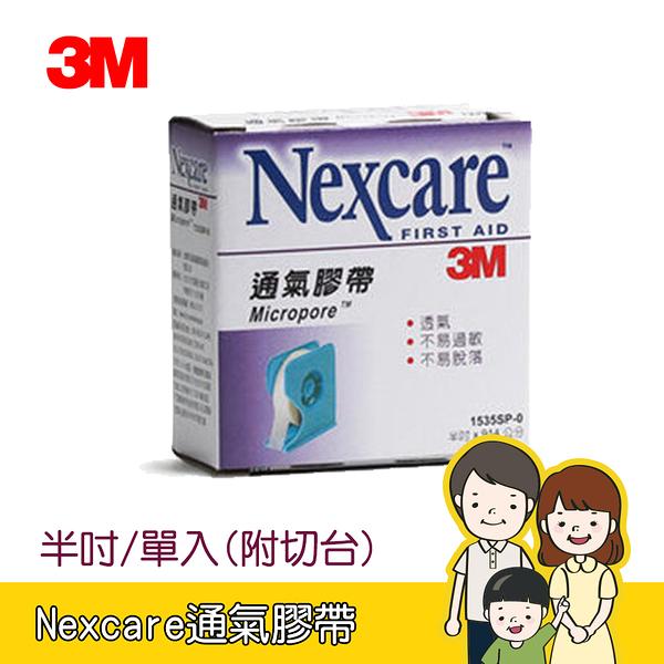 【3M】Nexcare 通氣膠帶(白色) -半吋 單入/盒 (附切台)
