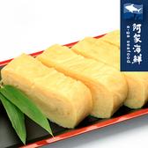 【阿家海鮮】招牌玉子燒500g±5%/條(爭鮮) 日式 玉子燒 蛋磚 軟嫩口感 加熱開封即食 快速出貨