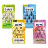德國 Balea 精華素膠囊 (7粒裝) 時空膠囊【新高橋藥妝】4款可選
