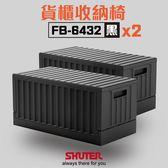 【樹德專業收納】 2入 貨櫃收納椅 FB-6432黑款 置物籃 整理箱 收納箱 摺疊籃 衣物籃 座椅 收納椅
