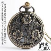 『時光旅人』向陽。向日葵造型鏤空雕花復古懷錶隨貨附贈長鍊