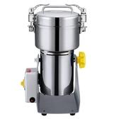 磨豆機 電動打磨面干研磨粉機中藥材粉末碎機商用米胡椒咖啡豆攪磨器【快速出貨八折下殺】