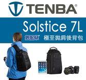 數配樂 TENBA Solstice 7L 極至拋肩後背包 Sling 單肩後背包 防雨罩 可放平板電腦 開年公司貨