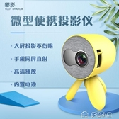 投影機嘟影YG220家用投影機3D高清手機投影儀無線wifi小型家庭娛樂影院微型YXS 【快速出貨】