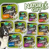 【培菓平價寵物網】澳洲Nature s Gift貴族餐盒-精緻狗餐盒100g/18盒