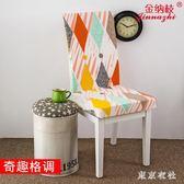 彈力椅子套罩餐椅套連體靠背通用定做家用辦公現代簡約加厚布藝套 QQ25813『東京衣社』