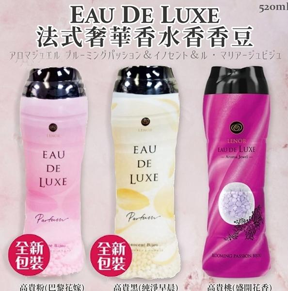 日本版【P&G】EAU DE LUXE法式奢華香水香香豆 520ml