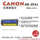 ROWA 樂華 FOR CANON CP-2L CP2L電池 原廠充電器可用 全新 保固一年 CP910 CP1200
