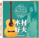 【停看聽音響唱片】【CD】木村好夫:發燒...