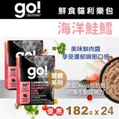 【毛麻吉寵物舖】go! 鮮食利樂貓餐包 豐醬系列 無穀海洋鮭鱈182g 24件組 貓餐包/鮮食