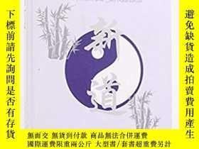二手書博民逛書店The罕見Tao of Modern Living: A Gui