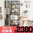 電器櫃 廚房收納 電器架 廚櫃 收納架【E0039】Lewis多層微波爐置物架 MIT台灣製 完美主義