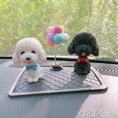 車擺件  汽車擺件搖頭狗可愛卡通泰迪公仔車載擺件車內裝飾中控台玩偶創意 coco衣巷