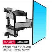 伸縮旋轉電視架壁掛液晶電視掛墻架子折疊通用顯示器支架 CJ971 『易購3c館』