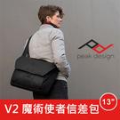 "【13吋 魔術使者多功能攝影包】V2 象牙灰 沈穩黑 Peak Design PeakDesign 13"" 屮Y0"