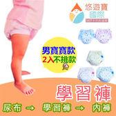 ★三層學習褲-戒尿布訓練褲(不挑款--兩入組)男寶寶款★【悠遊寶國際-MIT手作的溫暖】