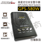 【小樺資訊】含稅 掃瞄者 GPS-580W 測速器台灣製衛星定位 汽車/罰單/超速超速警示器