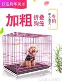 寵物籠泰迪狗籠子小型犬帶廁所中型犬比熊室內寵物貓籠子家用貓窩大兔籠 LX春季新品