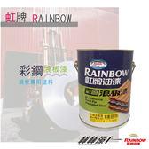 【 林林漆  】虹牌 彩鋼 浪板漆 # 湖草綠 5加侖