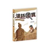 漫話國寶(08)秦始皇兵馬俑博物館