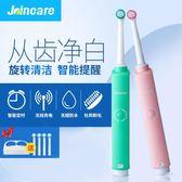 牙刷 電動牙刷成人充電式情侶家用軟毛防水自動牙刷 晶彩生活