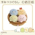 角落生物角落小夥伴 冰淇淋造型飾品盒 甜筒收納盒 含4隻娃娃 日本正版SANX-609