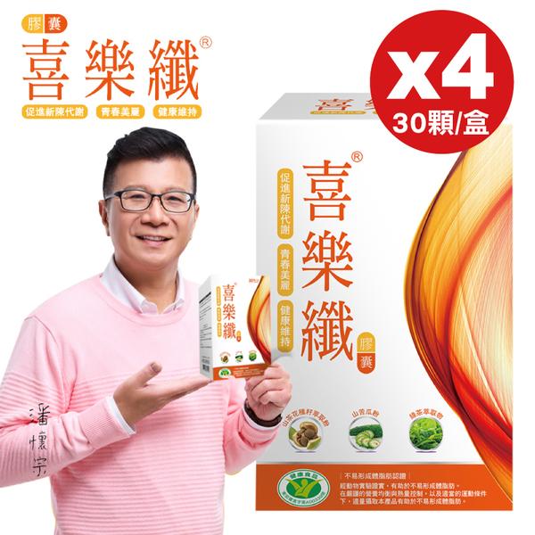 專品藥局 DV 笛絲薇夢 喜樂纖30顆X4盒 (實體店面公司貨)【2009723】