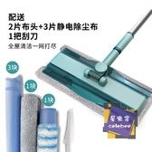 拖把 平板拖把家用夾布懶人乾凈兩用免手洗一拖凈瓷磚木地板省力無水痕T 交換禮物