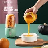 細細熊榨汁機迷你便攜式家用多功能小型電動水果輔食學生炸果汁杯