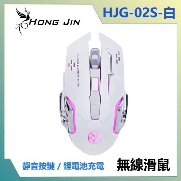 【南紡購物中心】宏晉 HongJin HJG-02 可充電的靜音無線電競滑鼠 (白)