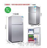 容生138升迷你小冰箱家用雙門帶冷藏冷凍118L車載電冰箱宿舍靜音igo  莉卡嚴選
