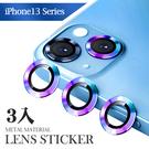 3入鷹眼金屬鏡頭貼 蘋果iPhone13pro/13proMax 鏡頭保護貼鏡頭膜 高清防刮花鏡頭貼 3眼鏡頭框3入同色
