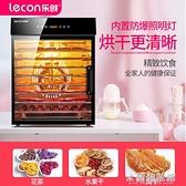 干果機 220V樂創烘干機食品家用小型水果茶風干機食物蔬菜脫水機干果機商用 618大促銷YYJ