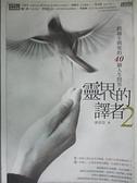 【書寶二手書T7/宗教_CWQ】靈界的譯者2-跨越生與死的40個人生問答_索菲亞