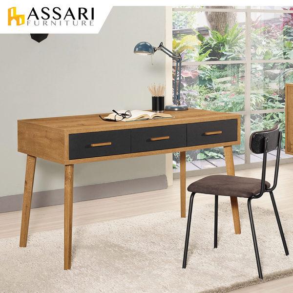 ASSARI-喬納森4尺書桌(寬140x深47x高78cm)
