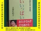 二手書博民逛書店日文書罕見精裝Y15969 朝日新聞社 出版1993