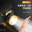 led頭燈強光充電超亮頭戴式夜釣魚專用感應超輕小號礦燈遠射戶外 【全館免運】