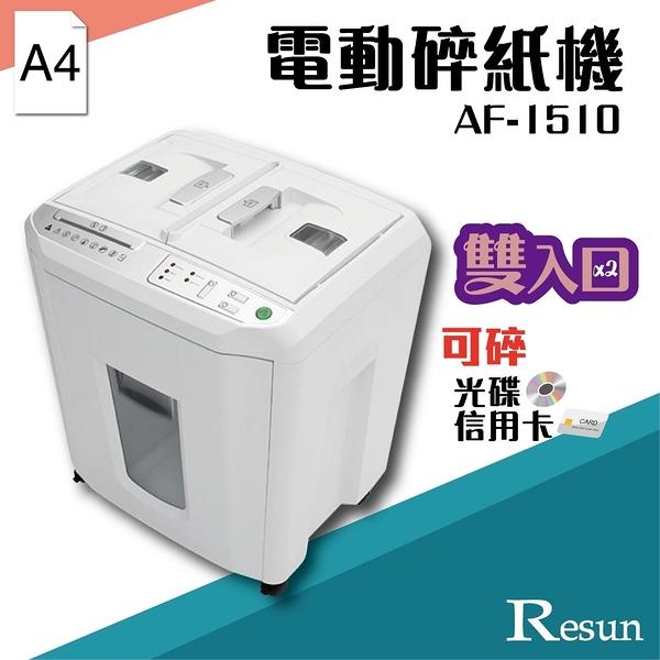 店長推薦 - Resun【AF-1510】電動碎紙機(A4)可碎信用卡 光碟 CD 卡片 自動進紙
