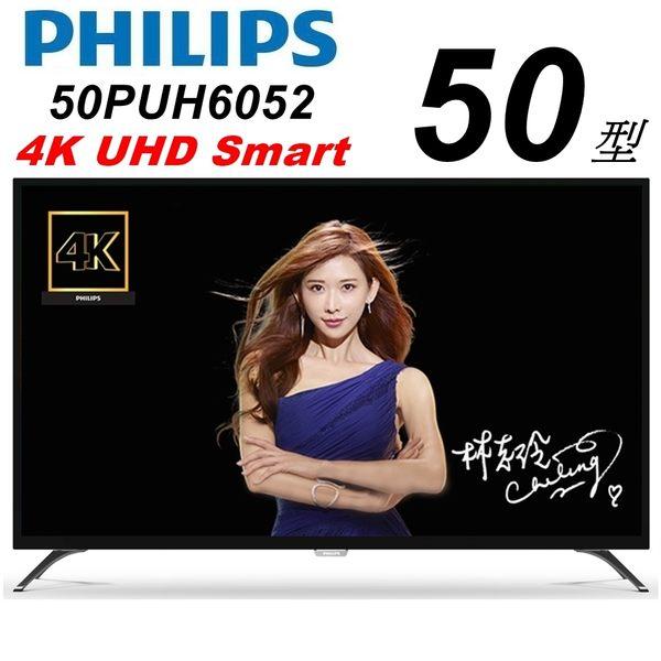 送基本安裝【PHILIPS飛利浦】50吋IPS 4K UHD淨藍光安卓連網液晶顯示器+視訊盒(50PUH6052)