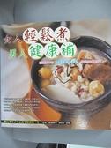 【書寶二手書T6/養生_J1G】女人輕鬆煮 男人健康補_丁澐瑄