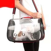 猫 小寵當家貓咪用品寵物手提包斜挎包外出便攜透明單肩背包泰迪狗包·夏茉生活IGO