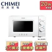 【CHIMEI 奇美】20L微波爐(MV-20C0PK)