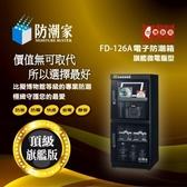 防潮家 電子防潮箱 【FD-126A】 128L 電子防潮箱 智慧微電腦控制 頂級專業級機種適合高品味的您